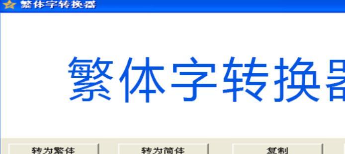 简易繁体字转换器下载 字体转换工具 v2.8 免费版 支持非主流繁体字