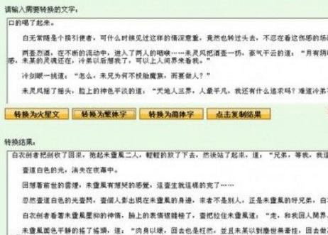繁体字转换器在线转换 数字繁体字转换器PC版下载v2.7 官方版