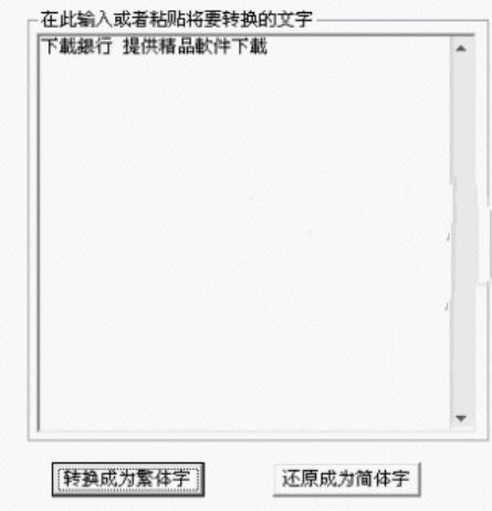 非主流繁体字转换器绿色版 下载 繁体字在线转换 v1.2 免费版