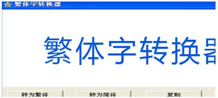 繁体字转换器下载排行榜介绍