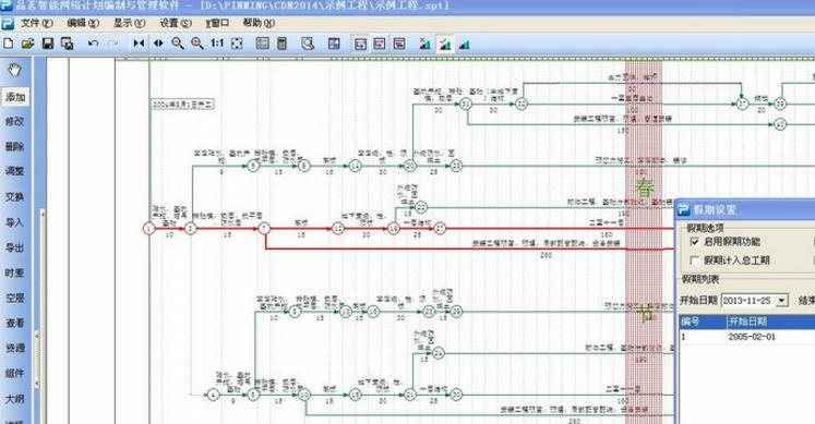 品茗智能网络计划编制与管理软件最新版v6.0.10.0 官方版