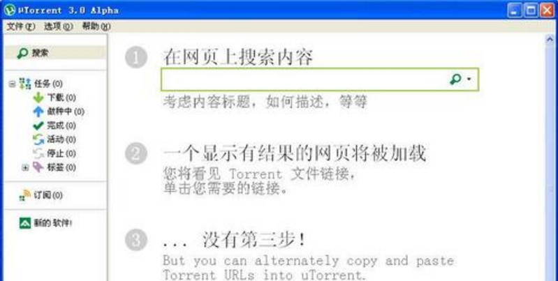 utorrent有什么用?