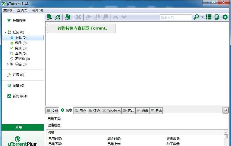 utorrent中文版在哪可以下载
