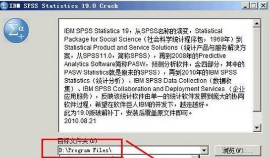 spss19.0中文破解版 spss19.0中文版下载百度云