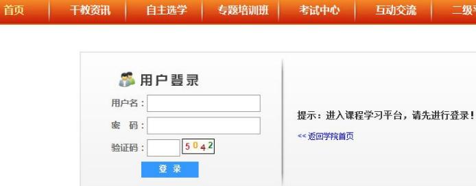 青岛干部网络学院培训挂机助手截图