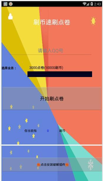 王者荣耀免费刷点卷苹果版(2017最新刷点卷插件) IOS内部版