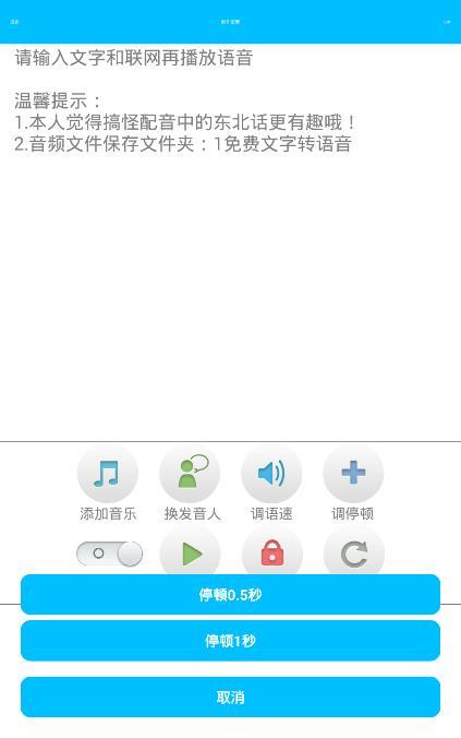免费文字转语音app安卓版(手机文字转语音软件) v1.8 android版
