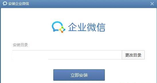 企业微信for mac