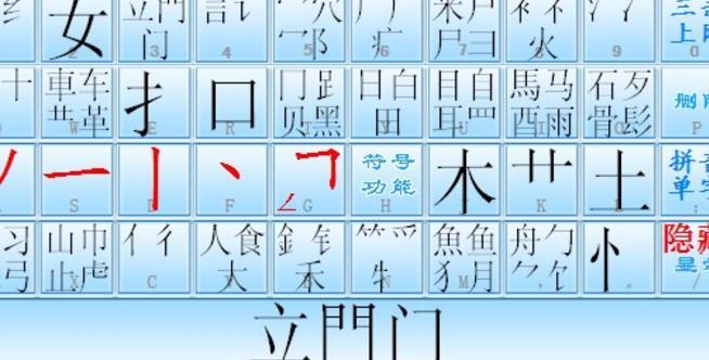超级笔画输入法最新版下载 最快的笔画输入法 v2.0 官方版
