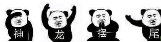 熊猫武功招式表情包完整版合集高清无水印