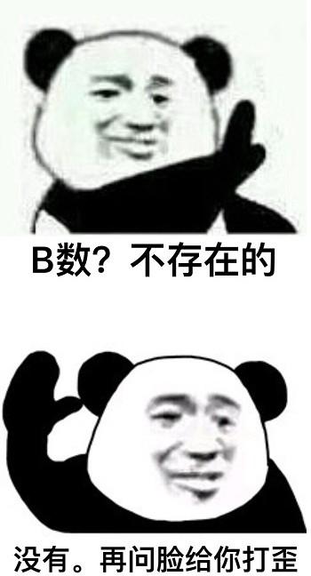 b数自在人心表情包下载(你心里难道没点b数表情大全)图片