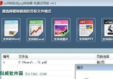全速pdf转换成jpg转换器官方版v5.3 免费版