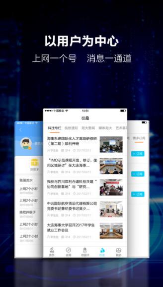 线app苹果版下载 大连海事大学APP v1.0 官网iphone版图片