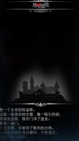 地下城堡炼金术师的魔幻之旅安卓版