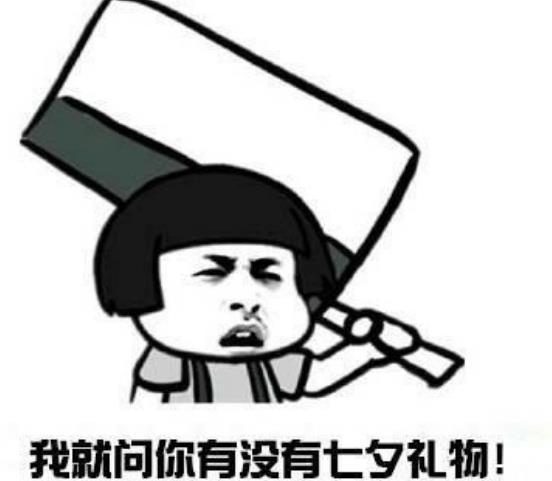 七夕嘘寒问暖说话打笔巨款表情下载图片搞笑会不如猫咪的图片