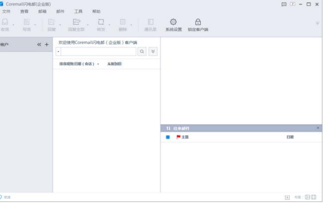 Coremail闪电邮PC版界面