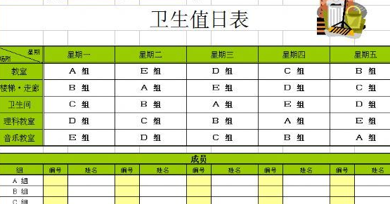 办公室卫生值日表_卫生值日表Ca888亚洲城手机版登录绿色版