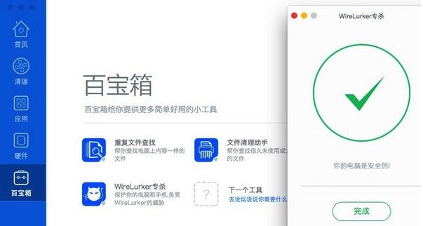 腾讯电脑管家mac版特色