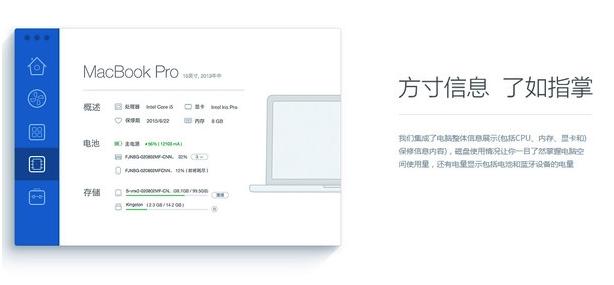腾讯电脑管家mac版截图