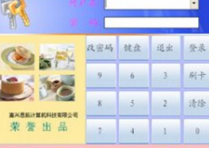 快餐收银系统正式版