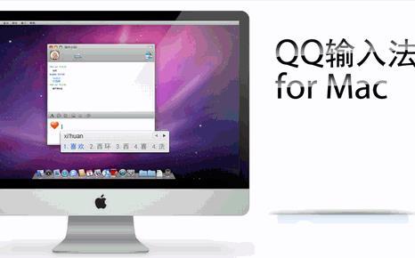 QQ五笔输入法苹果电脑版