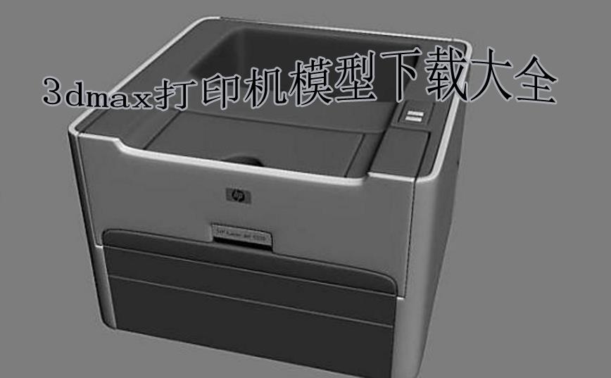 3dmax打印機模型下載大全