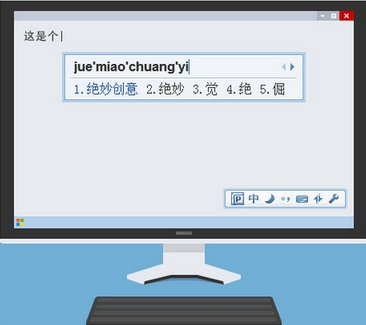 QQ五笔输入法苹果电脑版特色