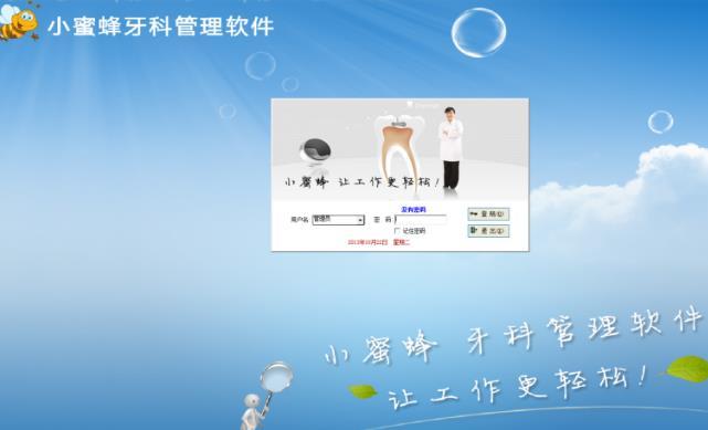小蜜蜂口腔软件免费版下载(牙科诊所管理软件