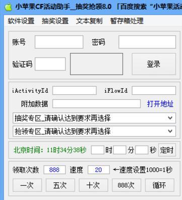 CF activity assistant用法:什么助手可以自动声明CF活动