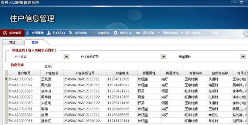 人口信息管理:对人口的基本信息、工作信息、社保信息、计生信息等,进行了全方位的管理,自动生成信息报表和分类统计图。 数据的同步汇总功能:将多个单机版数据同步汇总到汇总计算机,实现单机版本的数据共享。 系统管理:取词词典设置、用户的权限设置、数据的备份和恢复等等。 辖区信息管理:按【乡镇】>【村委会】>【自然村】>【村民小组】>【门牌号】的级联方式对辖区的基本信息进行管理,以地图(或示意图)的形式直观展示各级管理层的分布情况,以及住户、人口信息等。 住户信息管理:对辖区内的住户基本信