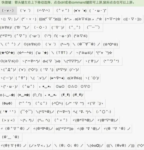 首页 软件下载 网络工具 浏览辅助 > chrome颜文字插件下载  点击图标
