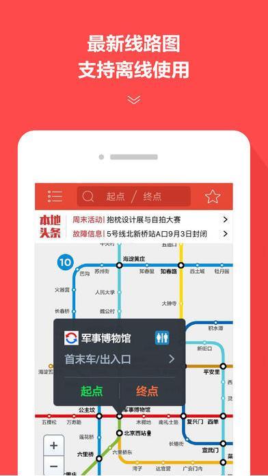 地铁通最新苹果版