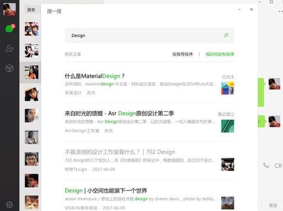 微信电脑版2017官方版搜一搜