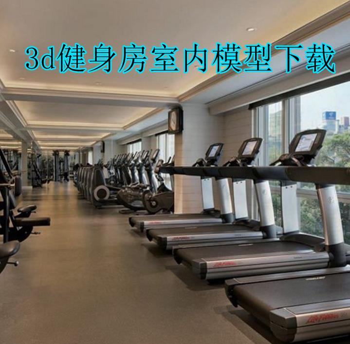 3d健身房室內模型下載