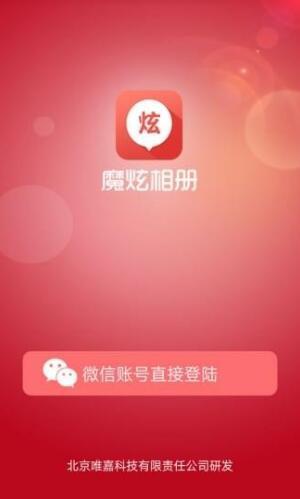 音乐魔炫相册安卓手机版(动感音乐相册制作软件) v1.4 免费版