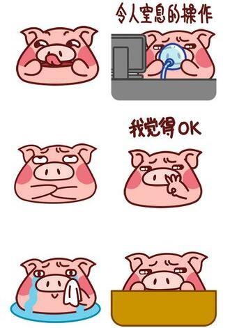 简单的方法即可将可爱小骚猪微信表情包gif高清版加载到你的微信里,斗