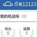 贵州省农村交安云平台(交通治安办公平台) v1.0 官方免费版