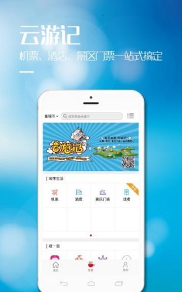 富滇银行直销app下载