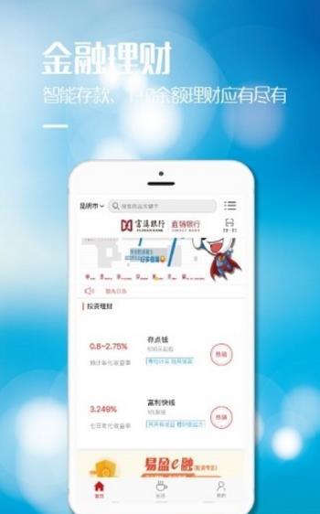 富滇银行直销app