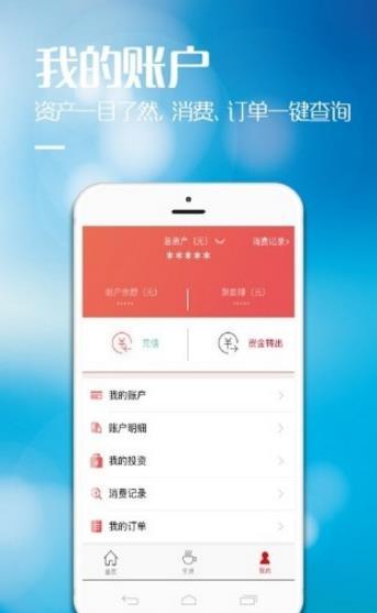 富滇银行直销app截图