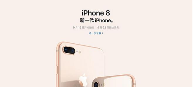 iPhone8/8Plus怎么样