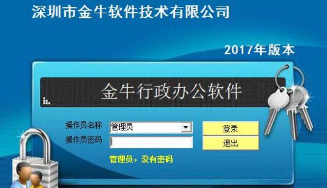 金牛行政办公软件2017绿色版