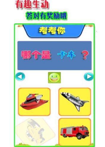 儿童游戏识交通手机版