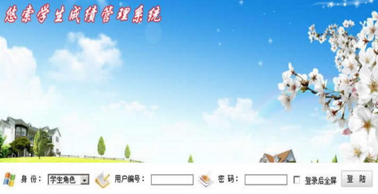 悠索小学管理系统PC版下载(学生管理系统)v7莲云成绩图片