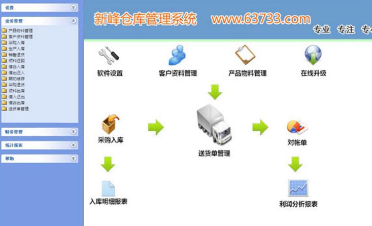 新峰送货单软件电脑版