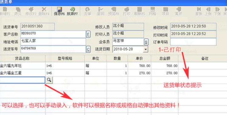 新峰送货单软件专业版