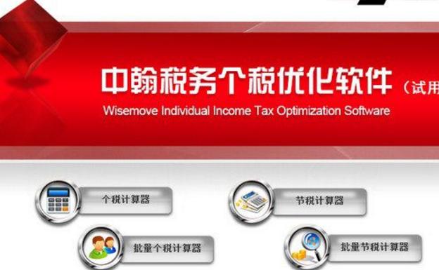 中翰税务个税优化软件最新版