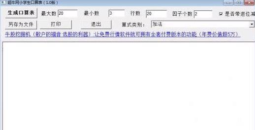 超牛网小学口算表下载 教育辅助 v1.0 免费版