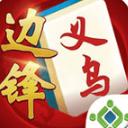 边锋义乌棋牌安卓免费版