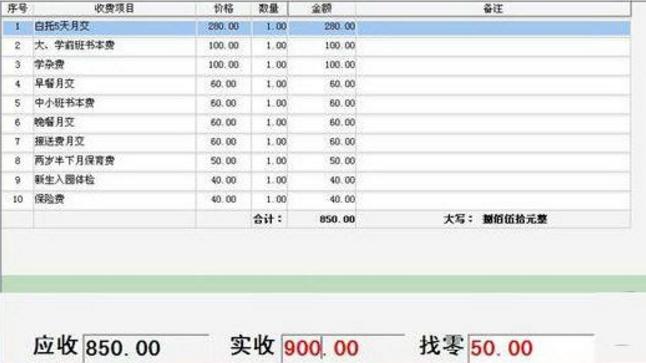 育才幼儿园收费管理系统pc版(财务收费软件) v2.68 免费版